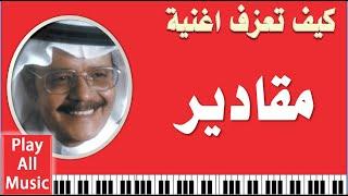 404- تعليم عزف اغنية مقادير - طلال مداح
