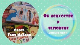 Закупка детских книг атлас человека, об искусстве Лабиринт