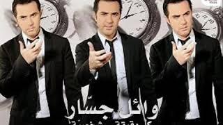 Wael Jassar - Al Denya Aallematni