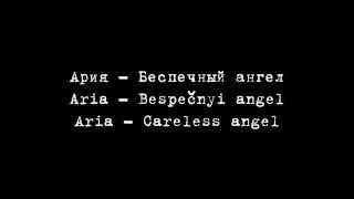 Ария  Беспечный Ангел Aria Careless Angel Russian and English lyrics(Golden Earring || Going To The Run Сover from Aria., 2015-06-27T12:22:54.000Z)