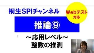 【桐生SPI対策チャンネル】推論09~整数の推測~(応用・webテスト)