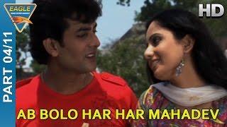 Ab Bolo Har Har Mahadev Movie Part 04/11 || Pusharaj Singh, Maya Suryavanshi || Eagle Hindi Movie