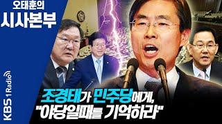 [시사본부]국회, 원구성 본회의 취소…협상 여지 있나?…