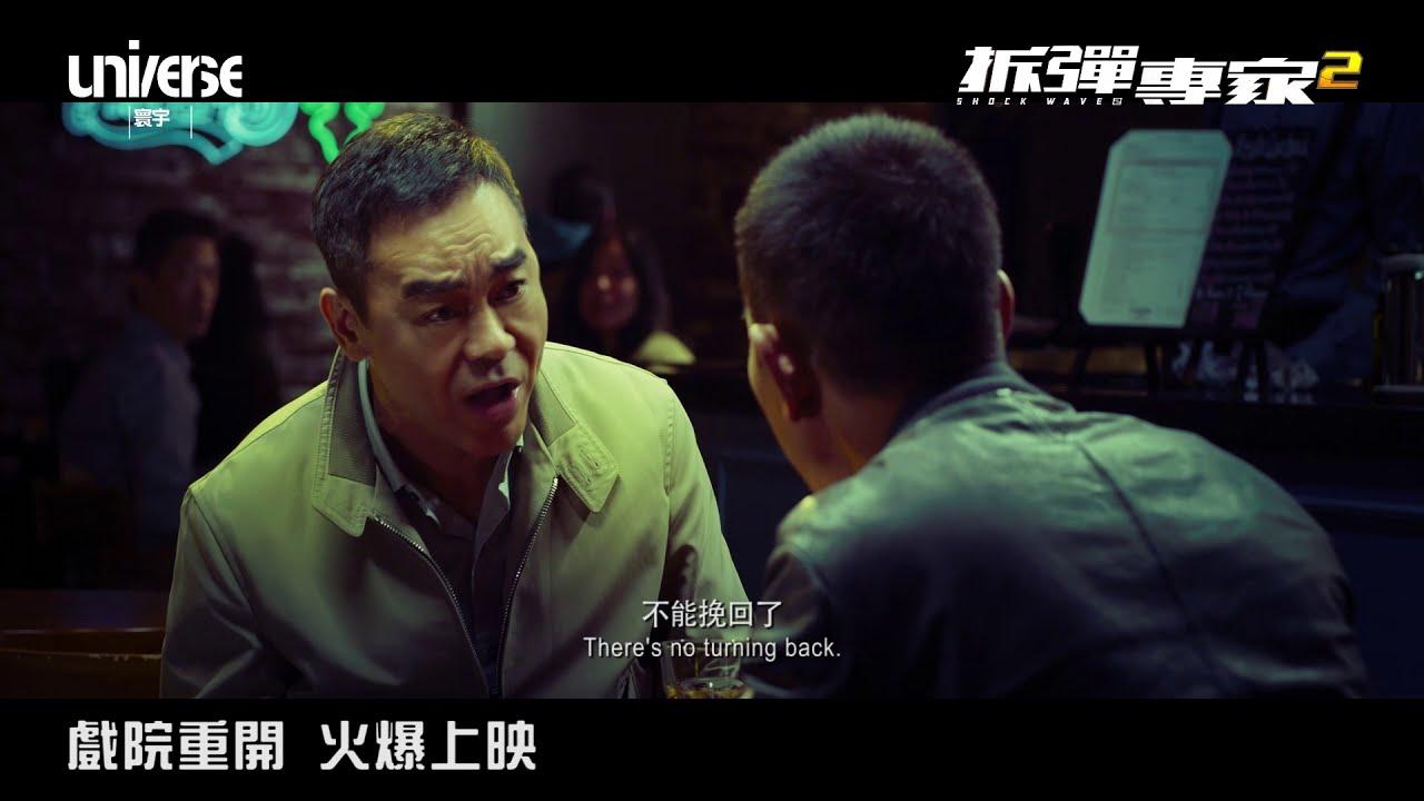 《拆彈專家2》正式預告2 Shock Wave 2 Regular Trailer 2