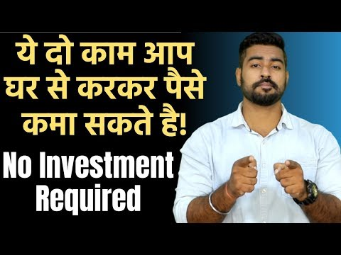 Top 2 Online Work Without Investment India 2020 | Praveen Dilliwala