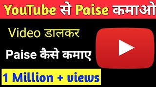 YouTube pe video dal kar paise kaise kamae