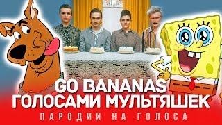 Download GO BANANAS Голосами Мультяшек (Little Big) Mp3 and Videos
