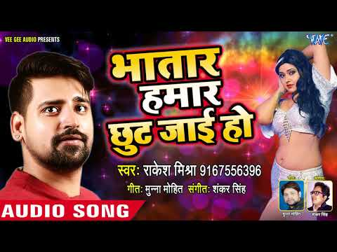 Rakesh Mishra (2018) सुपरहिट लोकगीत - Bhatar Hamar Chhut Jayi Ho - Bhojpuri Hit Songs 2018 new