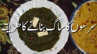 Traditional Sarson Ka Saag سرسوں کا ساگ Sarson Ka Saag Recipe Pakistani Punjabi Style Sarson Ka Saag