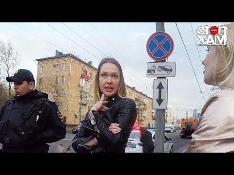 СтопХам - 'Москвичка