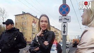 "СтопХам - ""Москвичка в третьем колене"""