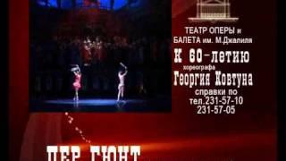 видео Театр «Астана Опера» закрывает IV сезон