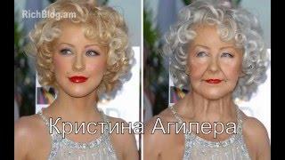 Celebrity ages / Знаменитости в возрасте - фотошоп
