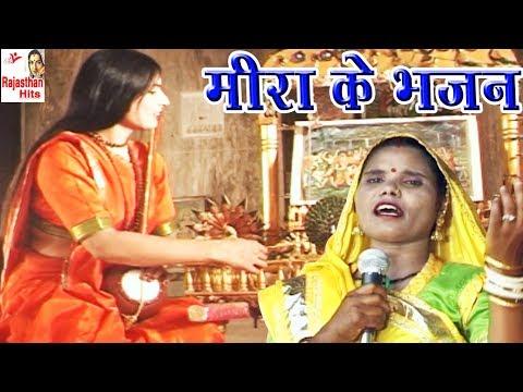 सावरी बाई की आवाज में मीरा के भजन - सब देवो में देवा आप बड़ा हो || Sab Devo Me Deva Aap Bada Ho