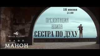 Маргарита Позоян & Арцвик - Сестра по духу