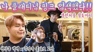 (백쌤x남욱) 나 플래티넘 핑크 염색했다!!! +생전처음 쉼표머리 도전 : 고급스러운 삥꾸삥꾸 염색 -[김남욱]