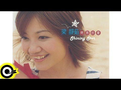 梁靜茹 Fish Leong【閃亮的星 Shining Star】專輯