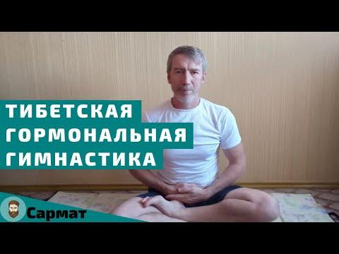 Тибетская гормональная гимнастика. Как правильно делать. Смотри и делай вместе со мной.