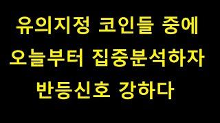 비트코인 하락시점은 알트코인과 달랐다 - 유의지정 코인들 오늘부터 집중해보자!