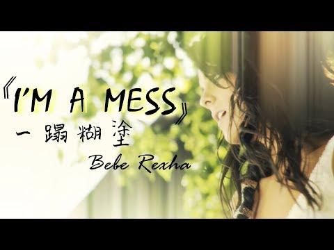 Bebe Rexha - I'm A Mess 一蹋糊塗 (中文歌詞)