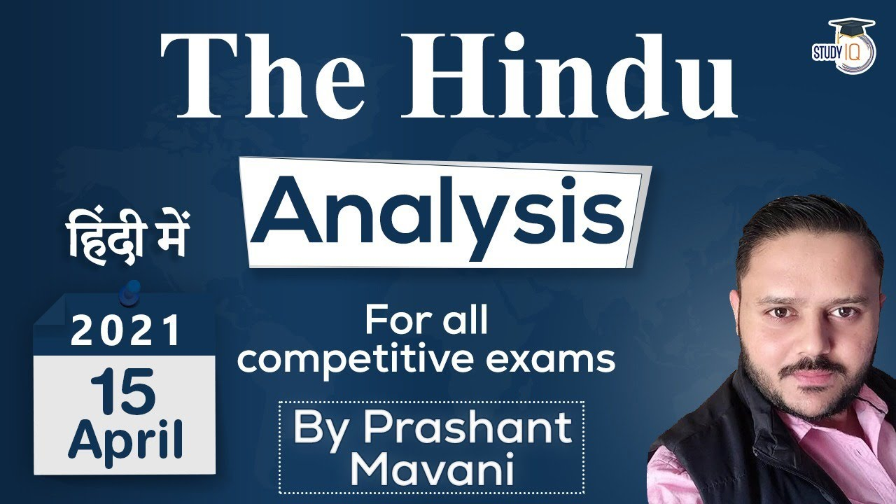 The Hindu Editorial Newspaper Analysis, Current Affairs for UPSC SSC IBPS, 15 April 2021