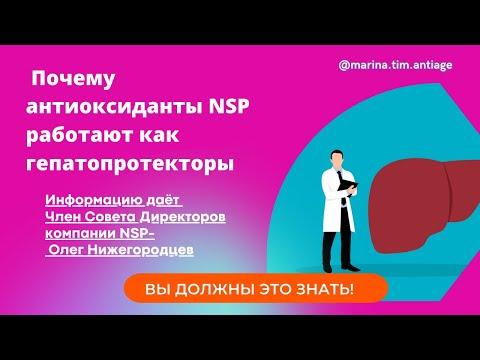 Гепатопротекторы (препараты): список лучших, классификация