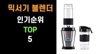 믹서기 블렌더 인기순위 TOP5