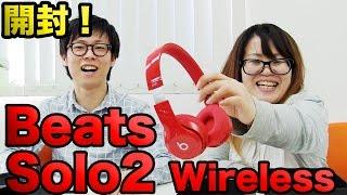 人気モデルがワイヤレスに!Beats by Dr.Dre Solo2 Wireless開封! #Unboxing(, 2015-04-03T02:48:00.000Z)