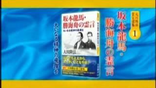 幸福の科学出版、大川隆法霊言選集1、1050円(税込)、2009年12月...