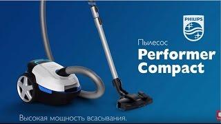 Мешковый пылесос Philips Performer Compact(Мешковые пылесосы Philips Perfomer Compact Высокая мощность всасывания. Компактный дизайн. Подробнее: http://www.philips.ru/c-m-ho/..., 2016-06-22T14:08:57.000Z)