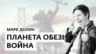 Марк Долин о фильмах