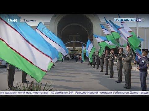Мероприятия, приуроченные 28-летию принятия государственного флага Узбекистана
