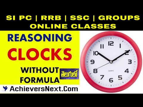 Reasoning Online Classes | Clocks Problems Shortcuts In Telugu | Achievers Academy