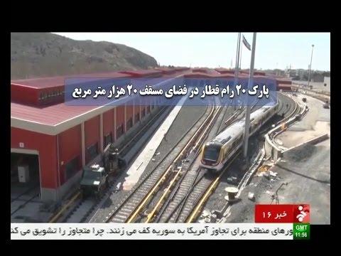 Iran Tehran Forth Metro Line service center مركز نگهداري و تعميرات خط چهار متروي تهران ايران