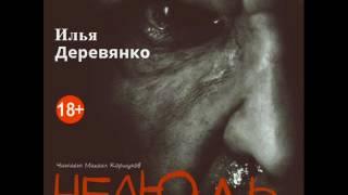 Илья Деревянко - Нелюдь (аудиокнига) [18+]