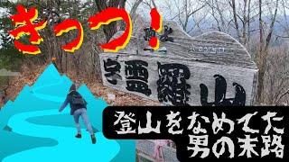 【登山初心者】岩手の高尾山/岩泉町うれいら山に登ったら心が折れた|さとし Satoshi