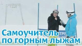 Обучающее видео: Самоучитель по катанию на горных лыжах. Серия 5.1