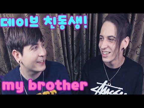 데이브 [한국 놀러온 제 친남동생 앤드류 소개!] Introducing my little brother!