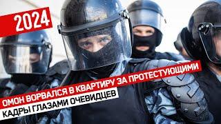 ОМОН ворвался в квартиру за протестующими // Кадры глазами очевидцев