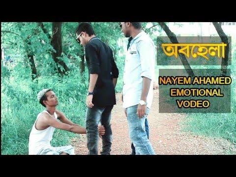 অবহেলা || BANGLA EMOTIONAL VIDEO || NAYEM AHAMED || NEW 2019