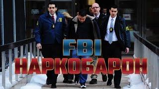 FBI: НАРКОБАРОН [FILM]