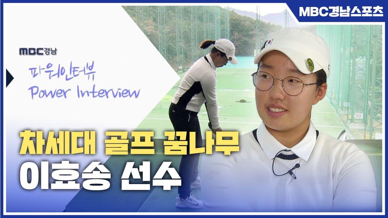 [파워인터뷰] 차세대 골프 꿈나무 이효송 선수  201123