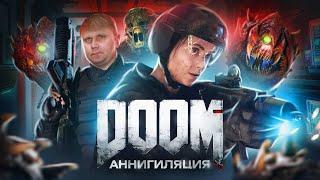 Doom: Аннигиляция - ТРЕШ ОБЗОР на фильм