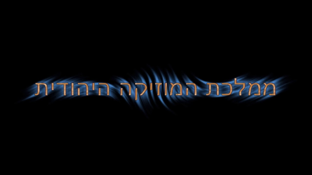 ונתנה תוקף שלמה כהן