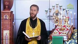 Читаем Евангелие вместе с Церковью. 10 ноября 2019