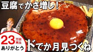 豆腐でかさ増し!ドでか月見つくね/みきママ thumbnail