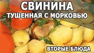 Рецепты блюд. Свинина, тушенная с морковью простой рецепт приготовления