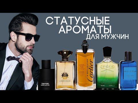 Лучшие статусные ароматы для мужчин ☆ Подборка парфюмерии для деловых людей