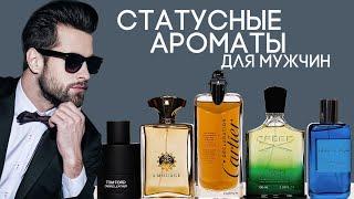 лучшие статусные ароматы для мужчин  Подборка парфюмерии для деловых людей