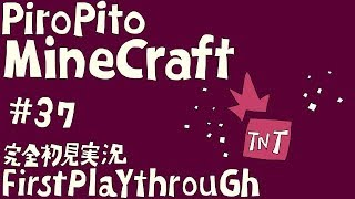 PiroPito First Playthrough of Minecraft #37